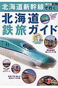 【謝恩価格本】北海道新幹線で行く北海道鉄旅ガイド