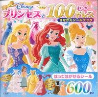 Disneyプリンセスと100まいのドレスきせかえシールブック