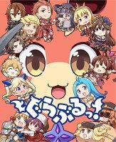 ぐらぶるっ!【Blu-ray】