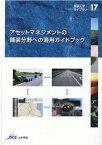 アセットマネジメントの舗装分野への適用ガイドブック (舗装工学ライブラリー) [ 土木学会 ]