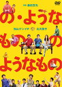 の・ようなもの のようなもの DVD [ 松山ケンイチ ] - 楽天ブックス