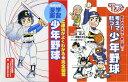 学習まんが 少年野球「うまくなる!」&「試合で勝つ!」2冊セット [ 茶留たかふみ ]