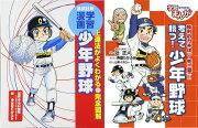 学習まんが 少年野球「うまくなる!」&「試合で勝つ!」2冊セット