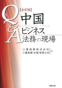 【送料無料】Q&A中国ビジネス法務の現場全訂版 [ 三菱商事株式会社 ]