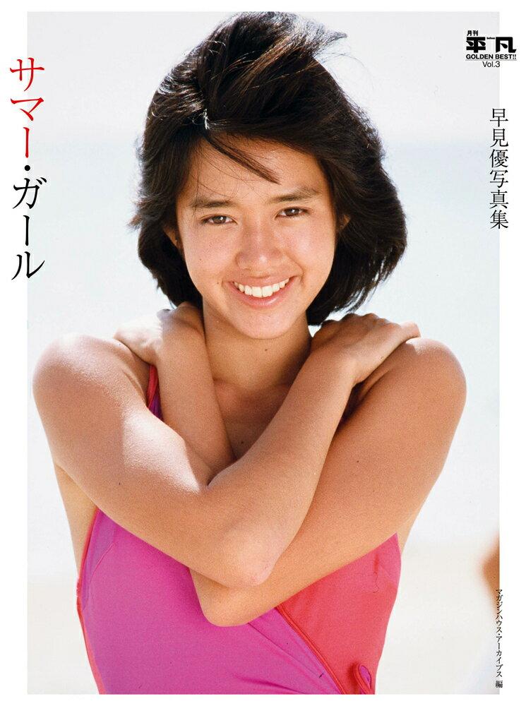 月刊平凡GOLDEN BEST!! Vol.3 早見優写真集 サマー・ガール