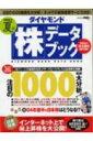 ダイヤモンド 「株」データブック 2004年夏版
