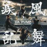 疾風乱舞 -EPISODE 2-(CD+DVD) [ DA PUMP ]