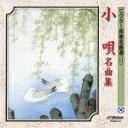 ビクター邦楽名曲選(11)::小唄名曲集 [ (伝統音楽) ]