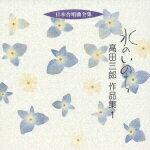 【送料無料】日本合唱曲全集::水のいのち 高田三郎 作品集 1