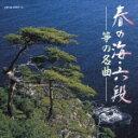 COLEZO!TWIN!::春の海・六段 箏の名曲 [ (伝統音楽) ]