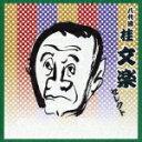【送料無料】COLEZO!TWIN!::八代目 桂文楽 セレクト