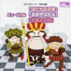 2007年ビクター発表会5::ミュージカル「はだかの王様」/ミュージカル「おおきなかぶ」/ミュージカル「北風と太陽」 [ (教材) ]
