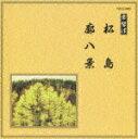 邦楽舞踊シリーズ 常磐津::松島/廓八景 [ (伝統音楽) ]