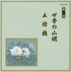 邦楽舞踊シリーズ 長唄::四季の山姥/五條橋 [ (伝統音楽) ]