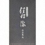 SP音源復刻盤 信時潔作品集成 [ (オムニバス) ]