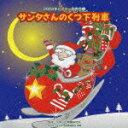 2008年ビクター発表会 3 サンタさんのくつ下列車 [ (教材) ]