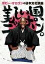 【楽天ブックスならいつでも送料無料】ボビー・オロゴンの日本文化講座 美しい国、 ニッポン。