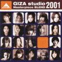 GIZA studio マスターピース ブレンド 2001 [ (オムニバス) ]