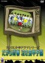 NHK少年ドラマシリーズ::だから青春泣き虫甲子園 [ 愛川欽也 ]