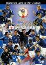2002FIFAワールドカップ 日本代表全軌跡〈期間限定出荷〉 [ (サッカー) ]