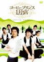 コーヒープリンス1号店 DVD−BOX 2[5枚組]