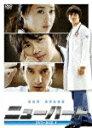 【送料無料】ニューハート DVD-BOX 1 [ チソン ]