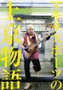 DVD『マキタスポーツの上京物語』