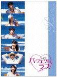 パーフェクトラブ! DVD-BOX [ 福山雅治 ]