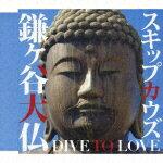 【送料無料】鎌ヶ谷大仏ーDIVE TO LOVE-