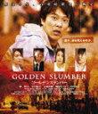 【送料無料】【2011ブルーレイキャンペーン対象商品】ゴールデンスランバー【Blu-ray】