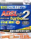 eプライスシリーズ ADSL Ninja turbo 2 LE for Windows