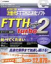 eプライスシリーズ FTTH Ninja turbo 2 LE for Windows