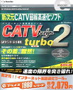 eプライスシリーズ CATV Ninja Turbo 2 LE for Windows