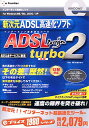eプライスシリーズ ADSL Ninja turbo 2 LE for Windows (スリムパッケージ版)