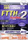 eプライスシリーズ FTTH Ninja turbo 2 LE for Windows (スリムパッケージ版)