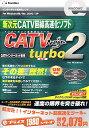 eプライスシリーズ CATV Ninja Turbo 2 LE for Windows (スリムパッケージ版)