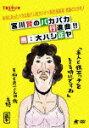 【送料無料】TBSラジオ 宮川賢のパカパカ行進曲!!