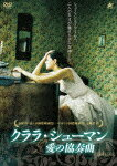 【送料無料】クララ・シューマン 愛の協奏曲
