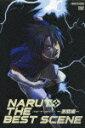 【送料無料】【アニメ商品対象】NARUTO-ナルトー THE BEST SCENE ?激闘編?