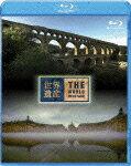 世界遺産 フランス編 ローマの水道橋ポン・デュ・ガール/ボルドー・月の港【Blu-rayDisc Video】
