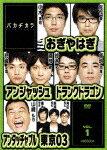 【送料無料】バカヂカラ VOL.1