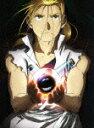 鋼の錬金術師 FULLMETAL ALCHEMIST 11