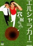 笑魂シリーズ::穴を掘る人