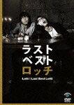 【送料無料】ロッチ ラストベストロッチ