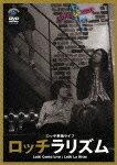 【送料無料】【定番DVD&BD6倍】ロッチ 単独ライブ 「ロッチラリズム」