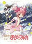 【送料無料】魔法少女まどか☆マギカ 1【Blu-ray Disc Video】 【初回生産限定】