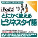 iPodでとにかく使えるビジネスタイ語