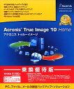 Acronis True Image 10 Home 乗換優待版