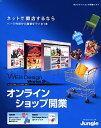 Web Design Works 9 Plus オンラインショップ開業