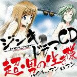 『ジンキ・エクステンド〜リレイション〜』ドラマCD(CD+DVD)画像